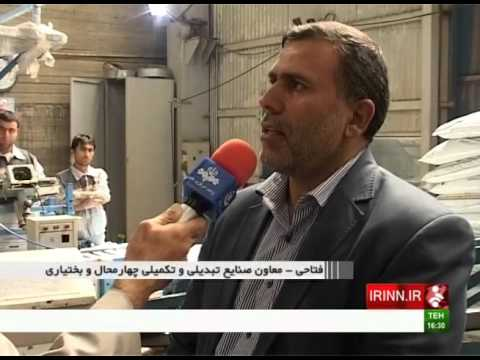 Iran Chaharmahal & Bakhtiari, Fish food industries صنايع توليدغذاي ماهي چهارمحال و بختياري ايران