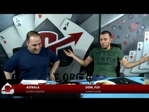 "GrindersTV - Легендарния Симеон ""don_flo"" Цонев. 19.10.2016 Част 1"