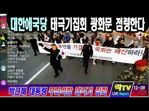 락Tv Live 박근혜대통령무죄석방 28차 태극기 집회 17/12.09