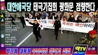 락Tv Live 박근혜대통령무죄석방 28차 태극기집회 17/12.09 Release the innocent President Park.