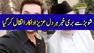Famous Pakistani Actor Passed Away | Family Members Confirmed | Celeb Tribe