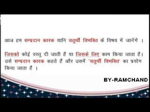 Learn Sanskrit Grammar Karak By Ramchand S Videos Youtube