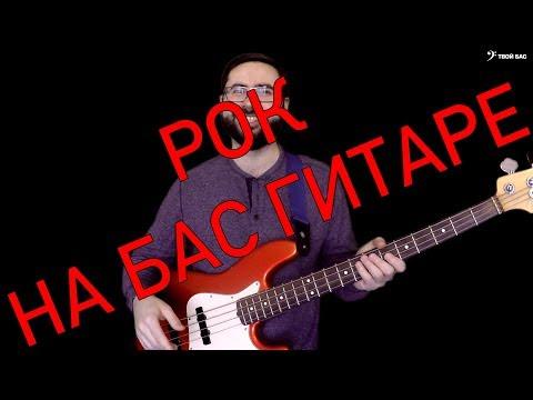 Рок на бас гитаре
