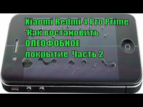 Xiaomi Redmi 4 Pro Prime  Как востановить ОЛЕОФОБНОЕ покрытие  Часть 2