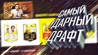 САМЫЙ УДАРНЫЙ ДРАФТ В FIFA 17 | THE BEST SHOOTERS!