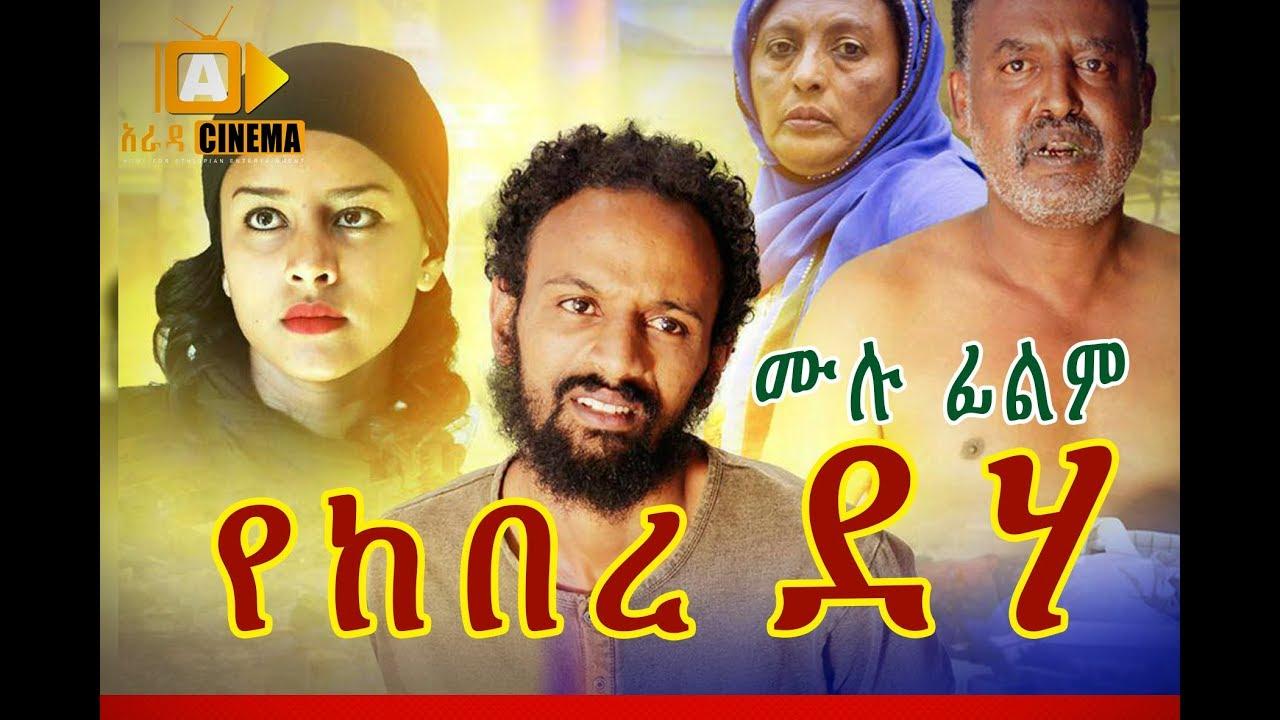 የከበረ ደሃ ethiopian movie