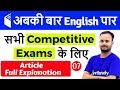 7:00 PM - English for All Competitive Exams by Sanjeev Sir | Article Full Explanation