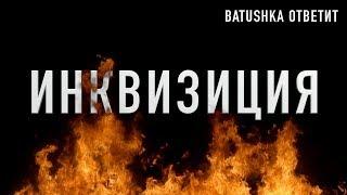 ИНКВИЗИЦИЯ || Batushka ответит