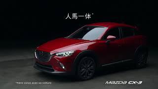 Spot TV #Drive Together  CX-3