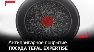 Сковорода Tefal Expertise - ваши блюда всегда будут превосходными на вкус!