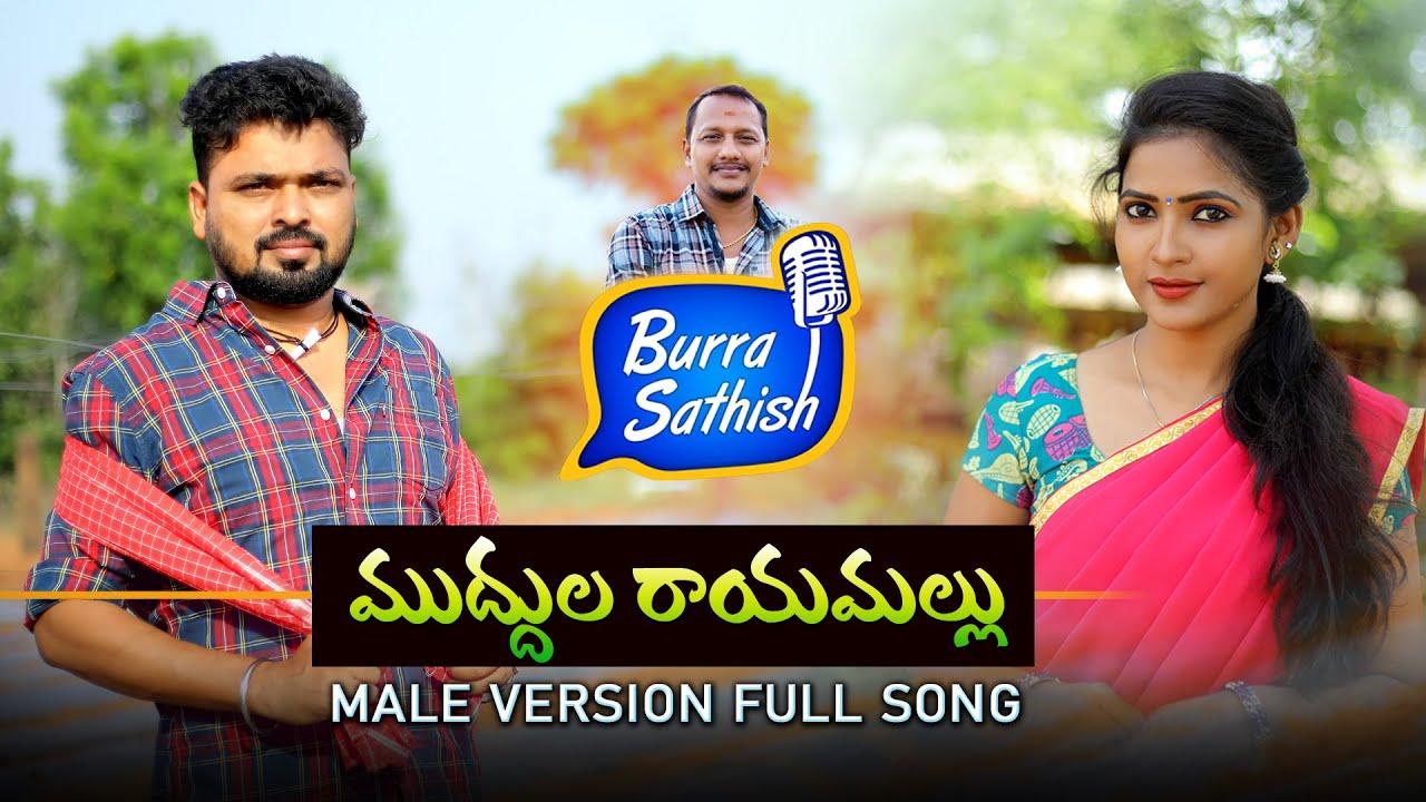 Download MUDDULA RAYAMALLU SUPER HIT FOLK SONG    MALE VERSION 2020   GADDAM SANTHOSH, SNEHA    BURRA SATHISH
