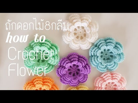 วิธีถักดอกไม้4ชั้น8กลีบ โครเชต์ไหมพรมแบบง่ายๆ- How to crochet flower 8 Petals