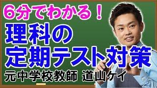 高校入試 #面接 〜道山ケイ 友達募集中〜 ☆さらに詳しい!!理科の勉強方...