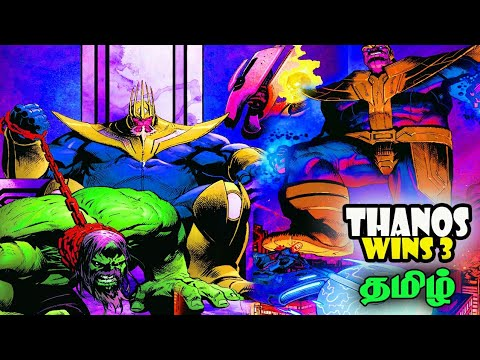 Thanos Wins Marvel Comics Explained In Tamil - Part 3 (தமிழ்)
