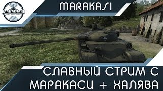 Славный стрим с Маракаси + халява World of Tanks