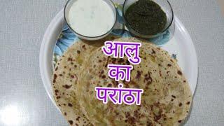 Aalo parantha in Punjabi