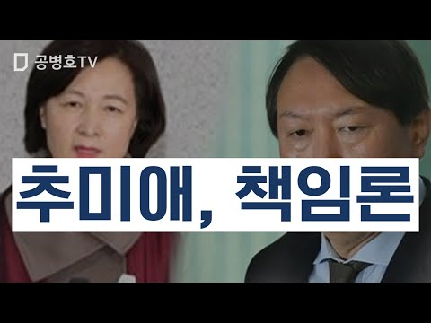 추미애, 책임론 [공병호TV]