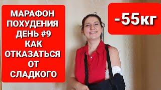 постер к видео -55КГ! МАРАФОН ПОХУДЕНИЯ ДЕНЬ #9 Как ОТКАЗАТЬСЯ От СЛАДКОГО? как похудеть мария мироневич