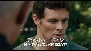 映画『記者たち~衝撃と畏怖の真実~』予告編