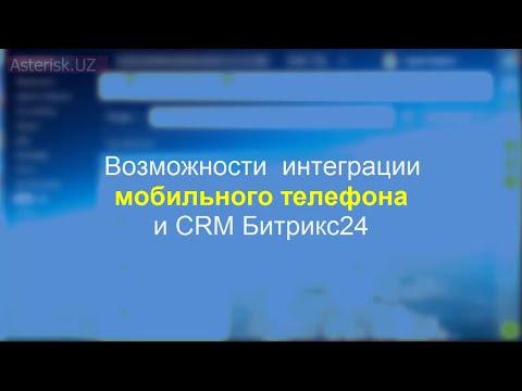 Интеграция мобильного телефона и CRM Битрикс24
