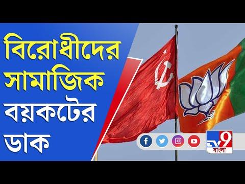 Calcutta High Court | Post Vote Violence | বিরোধী দলের কর্মী সমর্থকদের সামাজিক বয়কটের ডাক