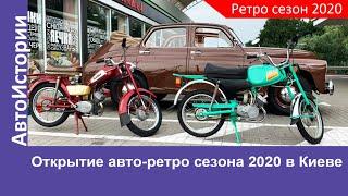Как открыли ретро-авто-сезон 2020 в Киеве. Что купили коллекционеры за время карантина?