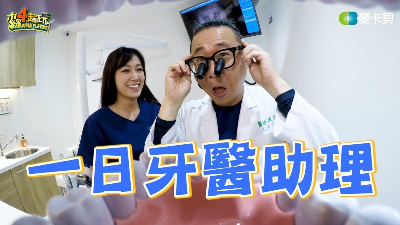 邰智源要去當牙醫,而且首位顧客竟然是小胖?!【一日系列第五十四集】