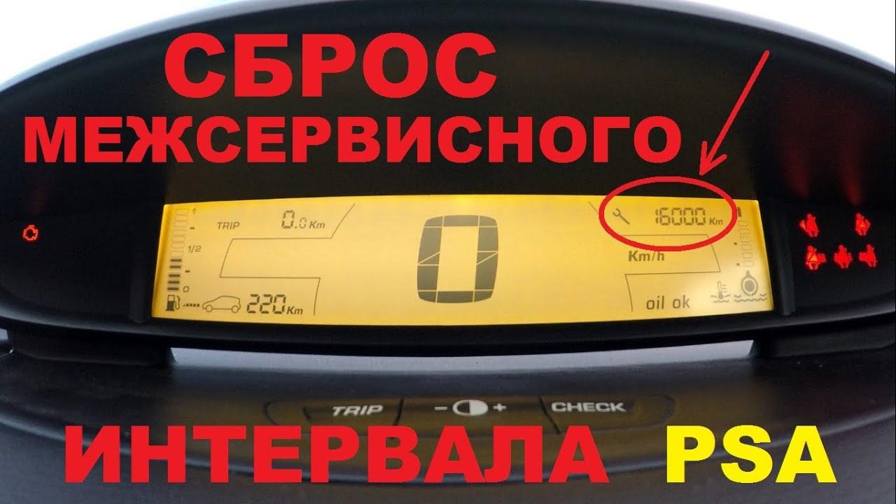 Сброс счетчика межсервисного интервала Peugeot/Citroen