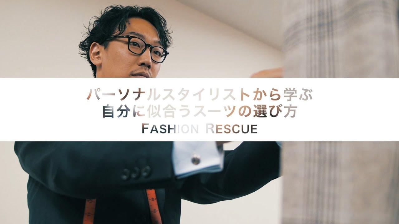 【How to】Dress up men  ~パーソナルスタイリストから学ぶ自分に似合うスーツの選び方 FASHION RESCUE 【ジャケット編】~
