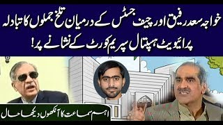 Complete Details of Khawaja Saad Rafique's Case And Suo Moto Against Private Hospitals 15 Sep 2018