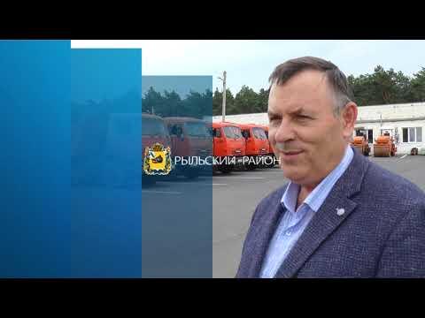 Развитие Рыльского района Курской области 2019 год