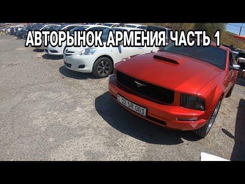 ЕРЕВАН АРМЕНИЯ / АВТОРЫНОК ЦЕНА НА АВГУСТ 2019