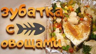 Как приготовить рыбу ЗУБАТКА , запеченную с овощами в духовке
