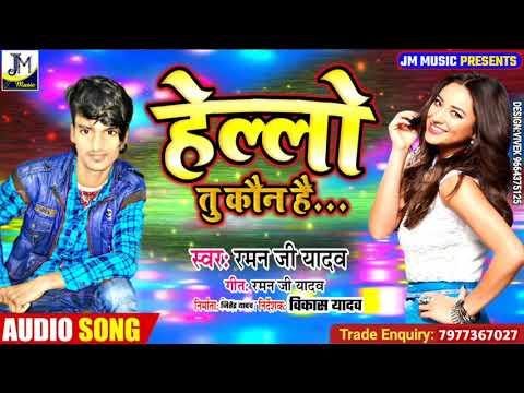 raman-ji-yadav-new-maithili-song-2020---hello-koun-maithili-song---हेल्लो-तु-कौन-है---raman-ji-yadav