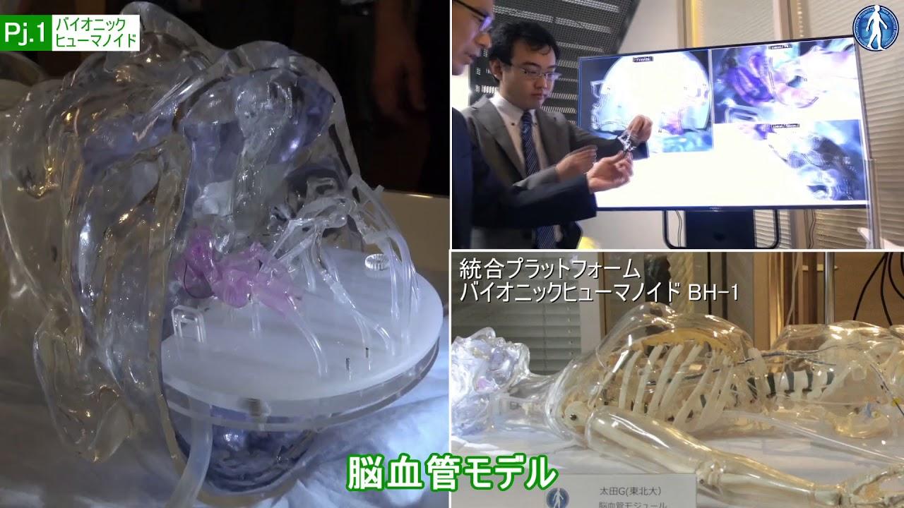 ImPACT】公開シンポジウム~バイ...