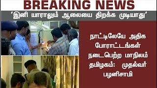 Nobody can open the Sterlite plant anymore! '- Chief Minister Palanisamy