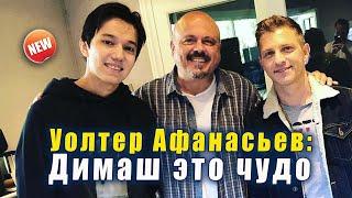 🔔 Уолтер Афанасьев: Димаш это чудо. Прямой эфир  (SUB)