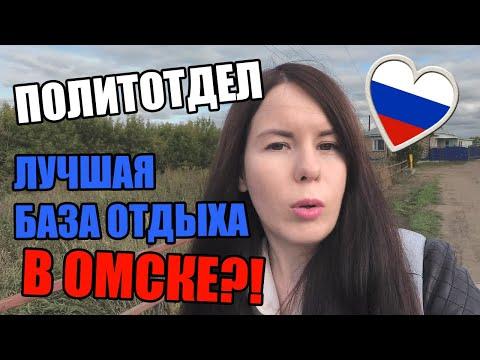 Отзыв о БАЗЕ ОТДЫХА Политотдел | АКВАПАРК | БАЗЫ ОТДЫХА в Омске и Омской области