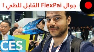 CES2019: نظرة على جوال رويال FlexPai ﺍﻟﻘﺎﺑﻞ ﻟﻠﻄﻲ !