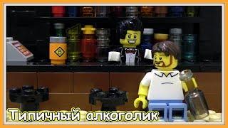 Типичный Алкоголик и Пьяница - Lego Версия