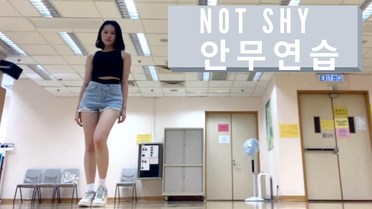 [댄스로그] 있지 NOT SHY 안무 연습 영상
