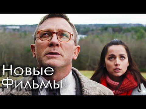 ДОСТОЙНЫЕ фильмы 2019-2020, которые ВЫШЛИ в HD!!!НОВИНКИ КИНО!