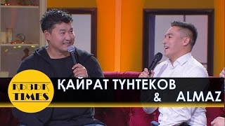 Кайрат Тунтеков Dj Almazzz   – Қызық Times