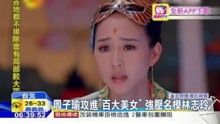 20160608中天新聞 終結郭雪芙3連霸! 百大美女「呸姐」奪冠