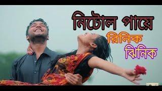 নিটোল পায়ে রিনিক ঝিনিক| Nitol Paye Rinik Jinik Payel Khani Baje|| Bangladeshi Song Sabbir Rahaman