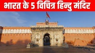 भारत के 5 विचित्र हिन्दु मंदिर || Top 5 Most strange temples of India