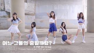 2018 상반기 걸그룹 메들리(Girl group medley for the first half of 2018)ㅣ365 Practice @봉원교(Bongwon Bridge)