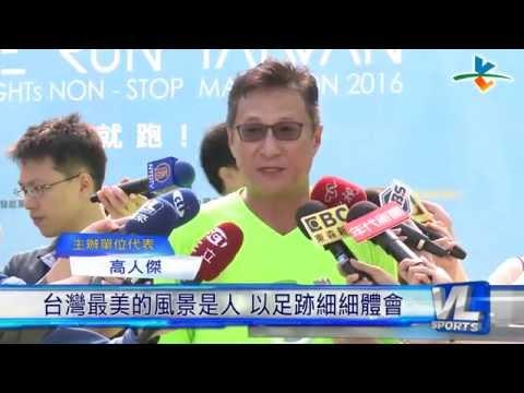 10/01 Home Run Taiwan就愛跑 10/1熱鬧登場