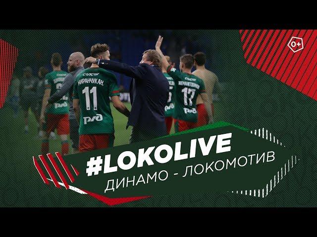 #LokoLive о #ДинамоЛоко // Поддержка трибун, голы братьев, дебют Джорджевича