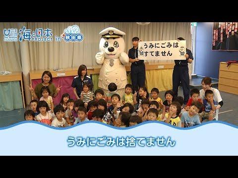 「海の安全教室」 日本財団 海と日本PROJECT in 秋田県 2018 #09
